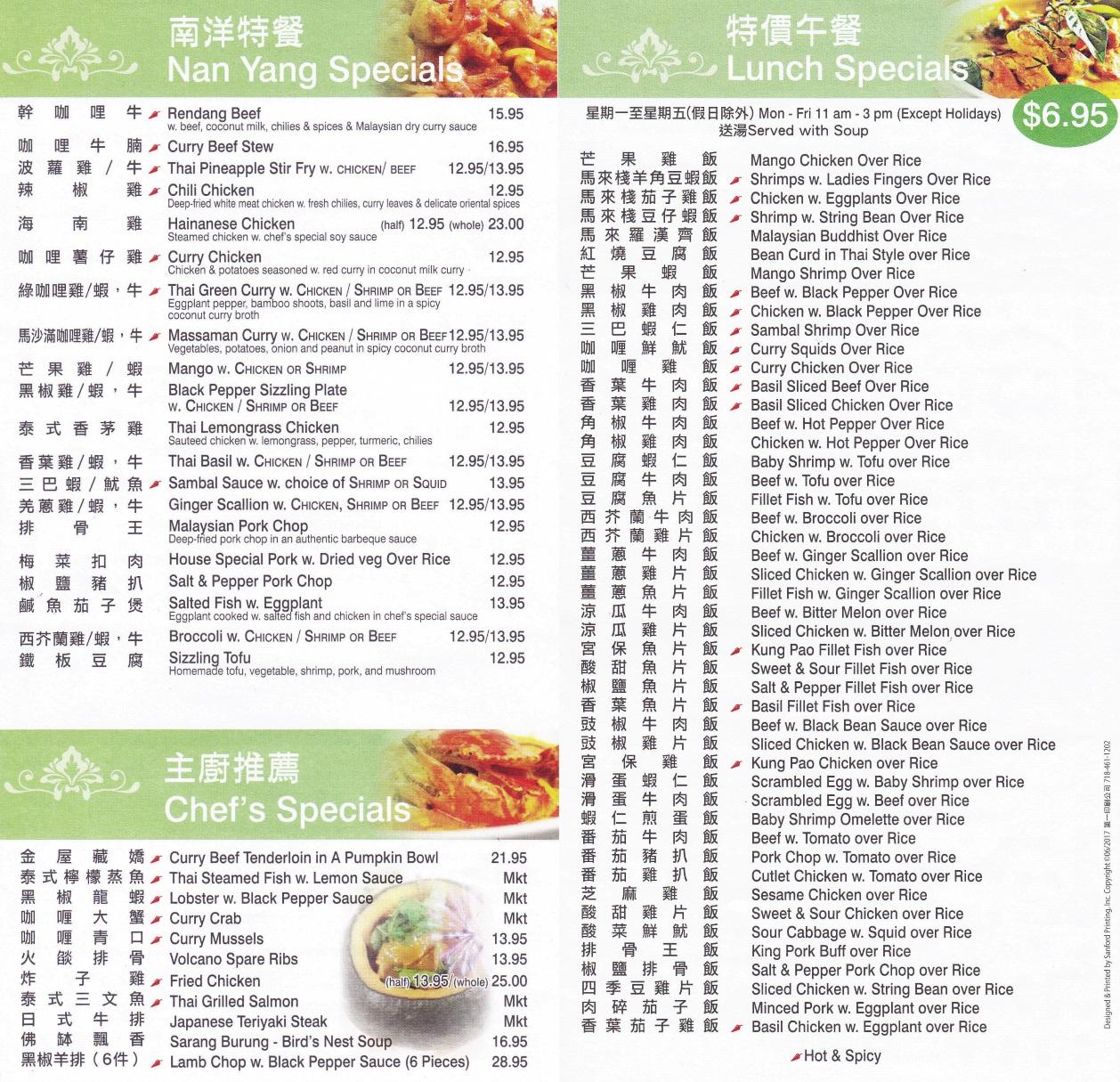 Whereisthemenu.net   Nan Yang Kitchen - Flushing, NY 11355